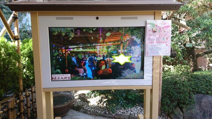 東京大神宮ビデオ