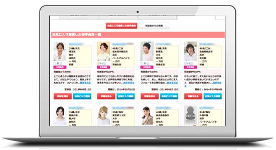 WEBシステム画面