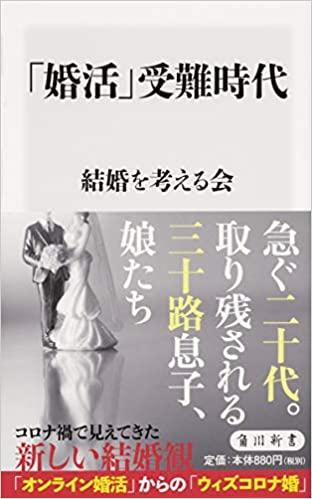 「婚活」受難時代