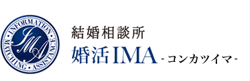結婚相談所 婚活IMA-コンカツイマ-
