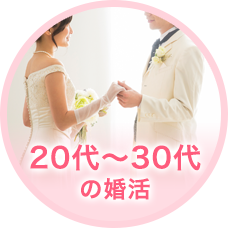 20台から30台の婚活