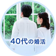 40台の婚活
