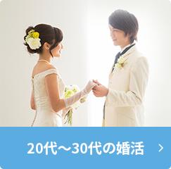 20代〜30代の婚活